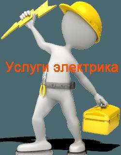 Сайт электриков Батайск. bataiysk.v-el.ru электрика официальный сайт Батайска
